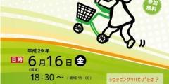 ショッピングリハビリセミナー