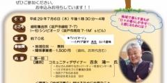 こみゅにてぃサロン『ココカラ』オープン記念講座