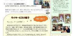 デイサービスセンターまちいろ通信 Vol.4