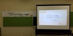 エイジングサポート講座②「認知症サポーター養成講座」
