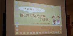 4月開催!坂戸市家族介護教室「傾聴」講座