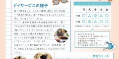 まちいろニュース Vol.10